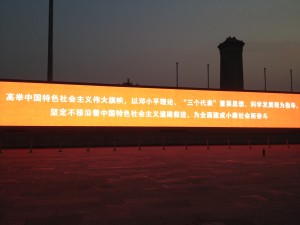 """""""Hold high the great flag of socialism with Chinese characteristics, under the guidance of Deng Xiaoping theory, the important thought of 'Three Represents,' and the Scientific Outlook on Development, and firmly and steadfastly advance on the road to socialism with Chinese characteristics, so as to build an all-around moderately-prosperous society and continue the struggle."""""""